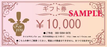 sample10000円.jpgのサムネイル画像