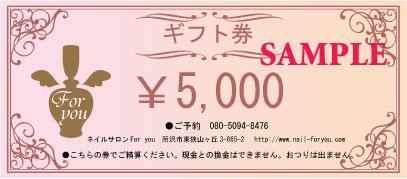 sample5000円.jpg