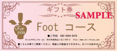 sampleFootコースai.jpg