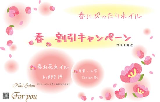 2013春ネイル.jpgのサムネイル画像のサムネイル画像