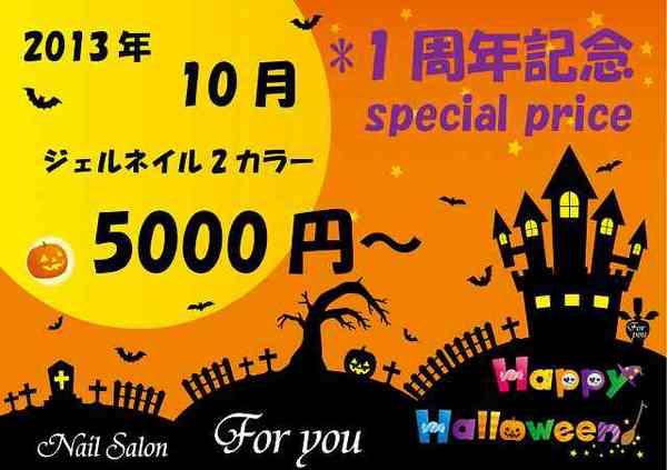 Foryou10月POP.jpg