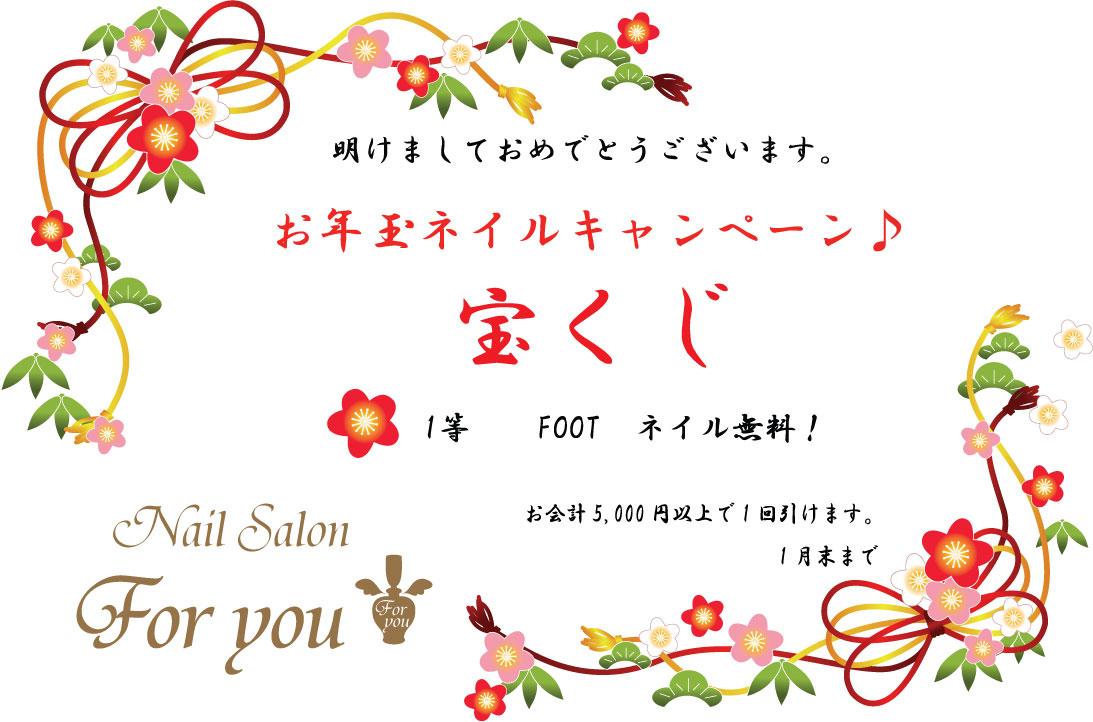 2013.1宝くじキャンペーン.jpg