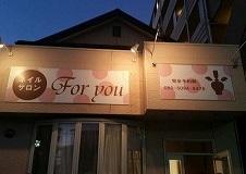 狭山ヶ丘、所沢・狭山・入間のネイルサロンFor you 外観写真